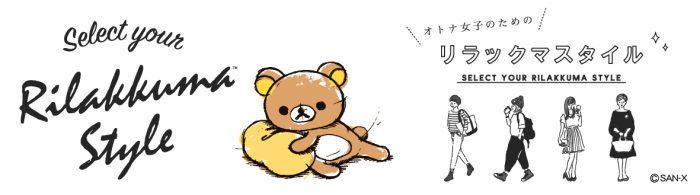 """リラックマの""""オトナ女子""""のための新ライン 『リラックマスタイル』登場! 雑貨・ランチグッズなど第一弾商品発売"""