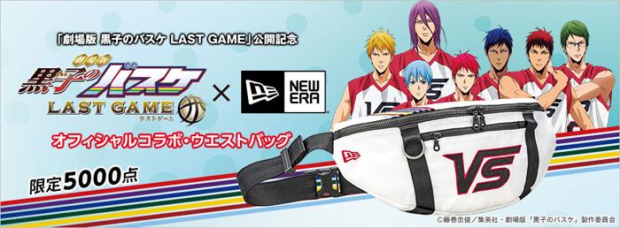 「劇場版 黒子のバスケ LAST GAME」公開を 記念してNEW ERA®とのオフィシャルコラボ・ ウエストバッグ発売!