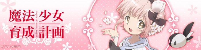 アニメ『魔法少女育成計画』のSDキャラを印刷したパスケース&パズル型チャーム&缶バッジが新登場!