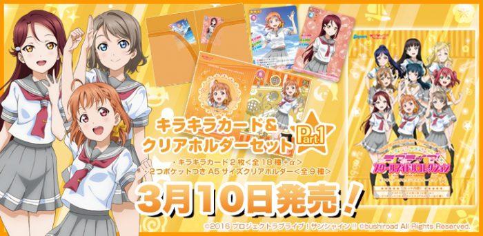 ラブライブ!スクールアイドルコレクション「キラキラカード&クリアホルダーセットPart1」本日発売!