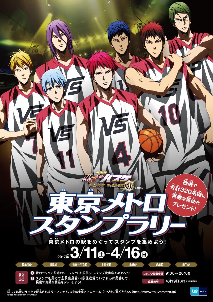 「劇場版 黒子のバスケ LAST GAME」公開記念東京メトロスタンプラリーを開催します!