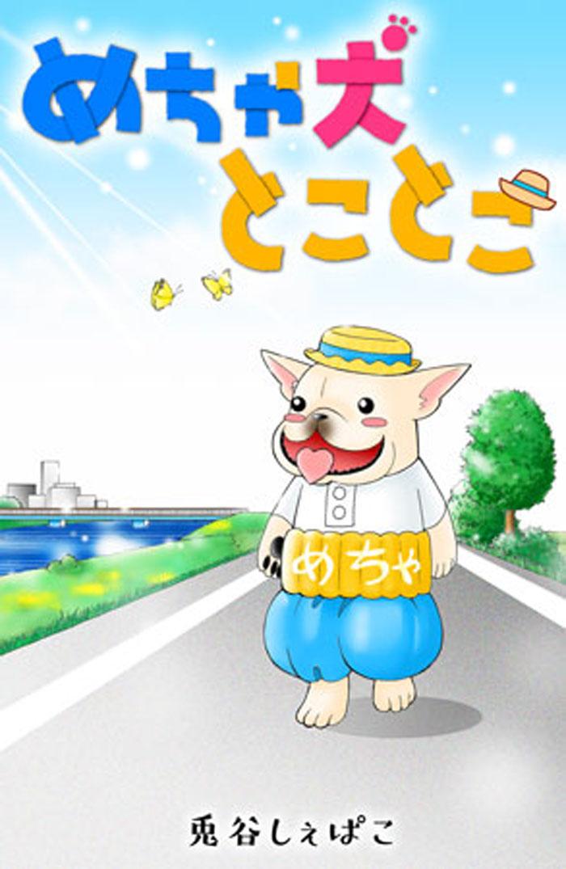 めちゃ犬が主役のマンガ『めちゃ犬とことこ』最新話「めちゃ犬と友情」を配信!