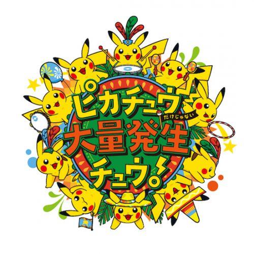 ピカチュウとともに横浜の夏を盛り上げよう!