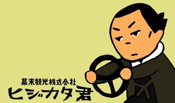 甲賀君(ヒジカタ君)