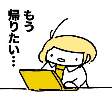 『重版未定』LINEスタンプ販売中!