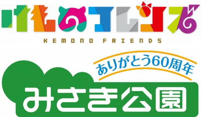 けもフレ×夏休み動物園コラボ第1弾!