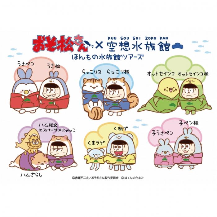【続報】おそ松さん×空想水族館!
