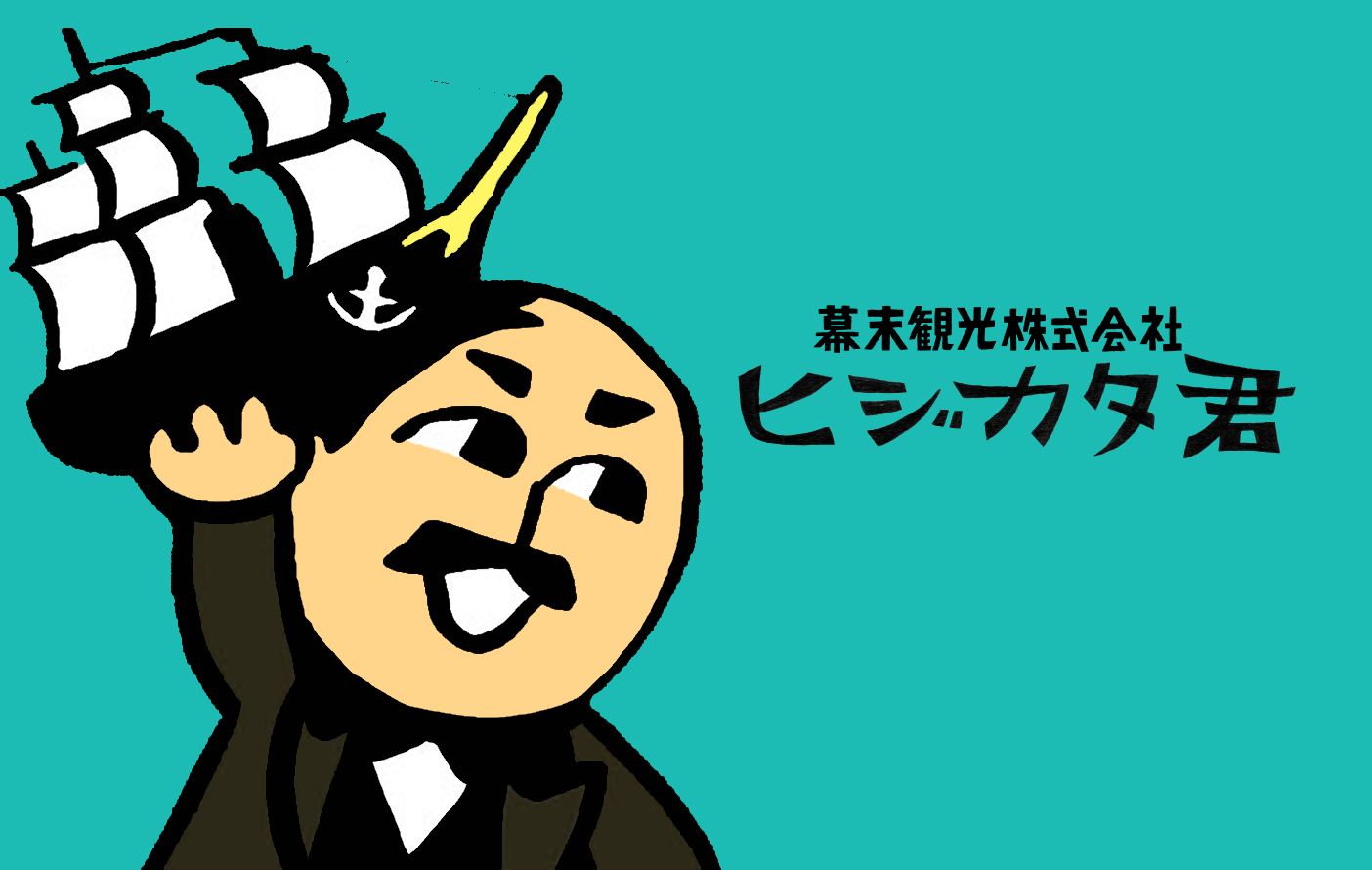 榎本さん(ヒジカタ君)