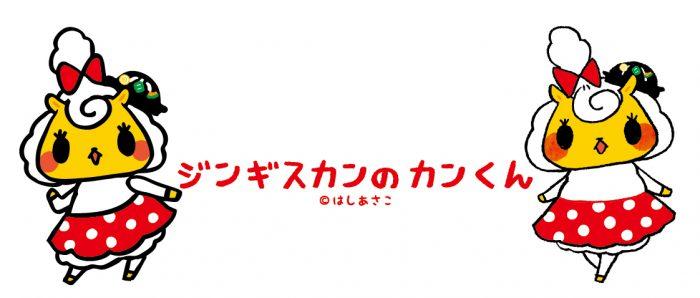 カンくん(ジンギスカンのジンくん)