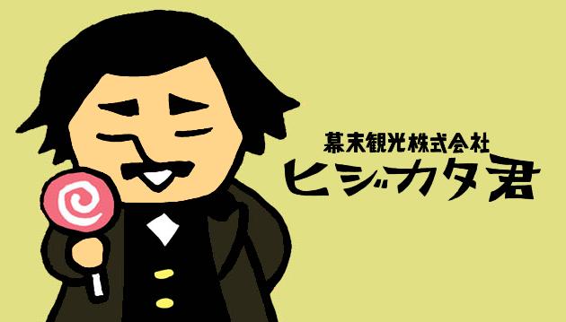 荒井君(ヒジカタ君)