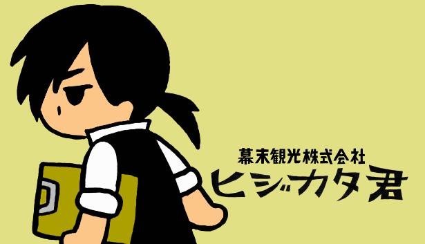 市村君(ヒジカタ君)