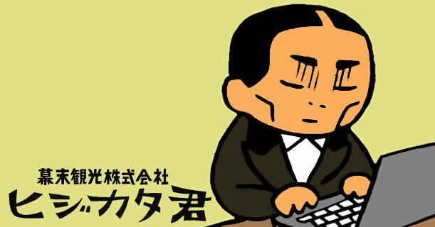 相馬君(ヒジカタ君)