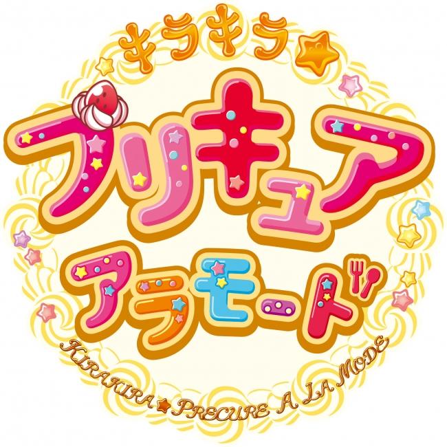 キラキラ☆プリキュアアラモード LIVE2017