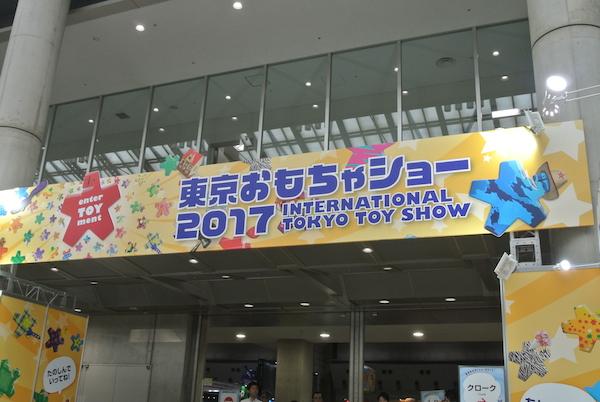 「東京おもちゃショー2017」開催!