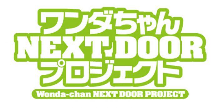 ワンダちゃんNEXT DOOR プロジェクト