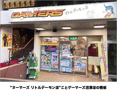 ゲーマーズ沼津店看板お披露目1周年記念企画開催決定!