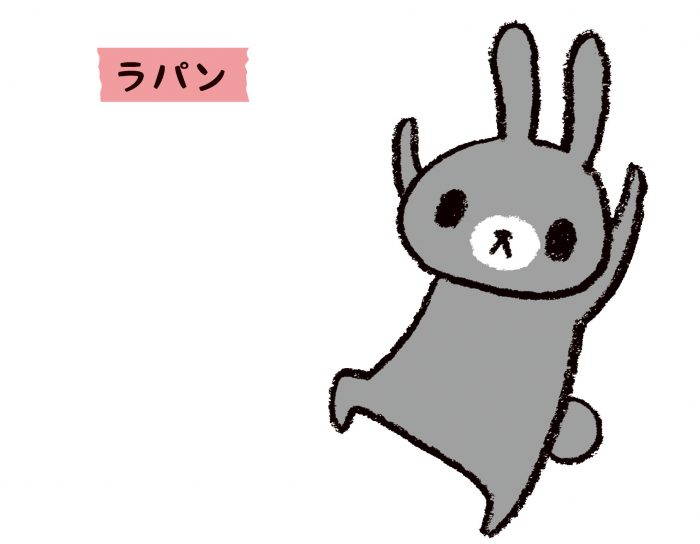 ラパン(またぎのもみじちゃん)