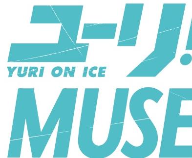 ユーリ!!! on MUSEUM 開催決定!