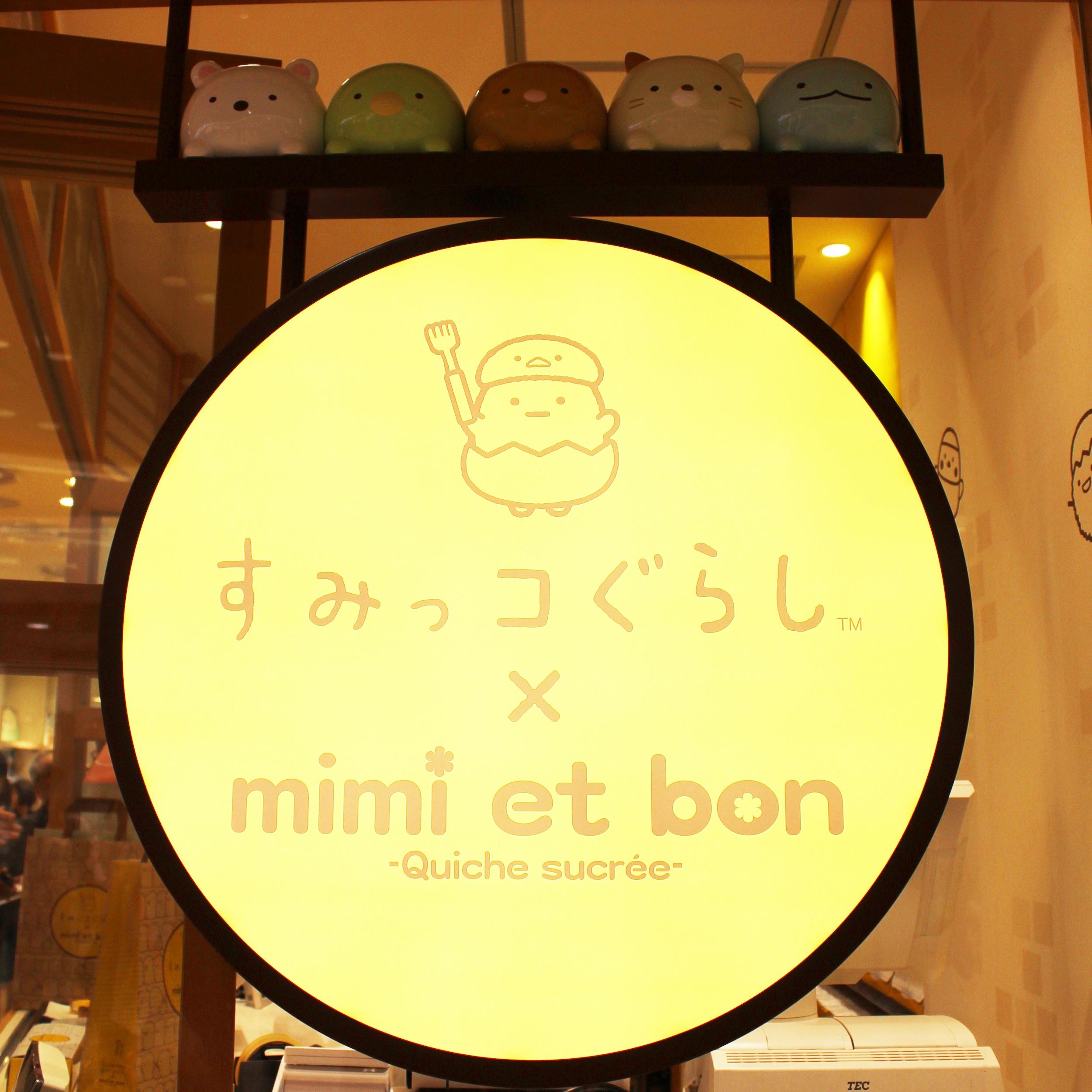 すみっコぐらし 初の単独店舗がオープン!