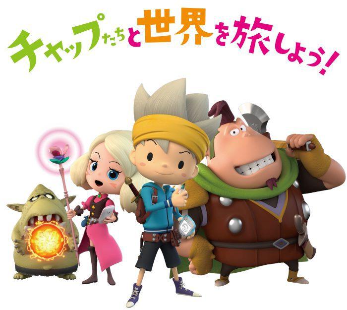 今年の夏休みは、横浜でチャップたちと冒険の旅へ!