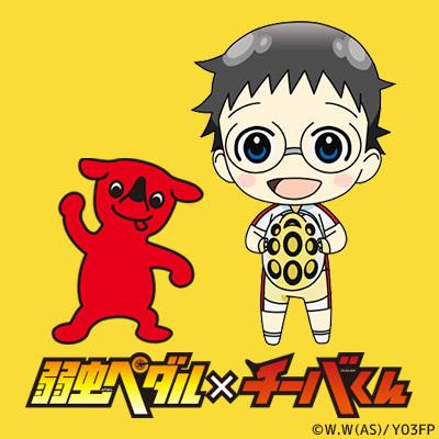 千葉県×弱虫ペダル オリジナルアニメ公開中!