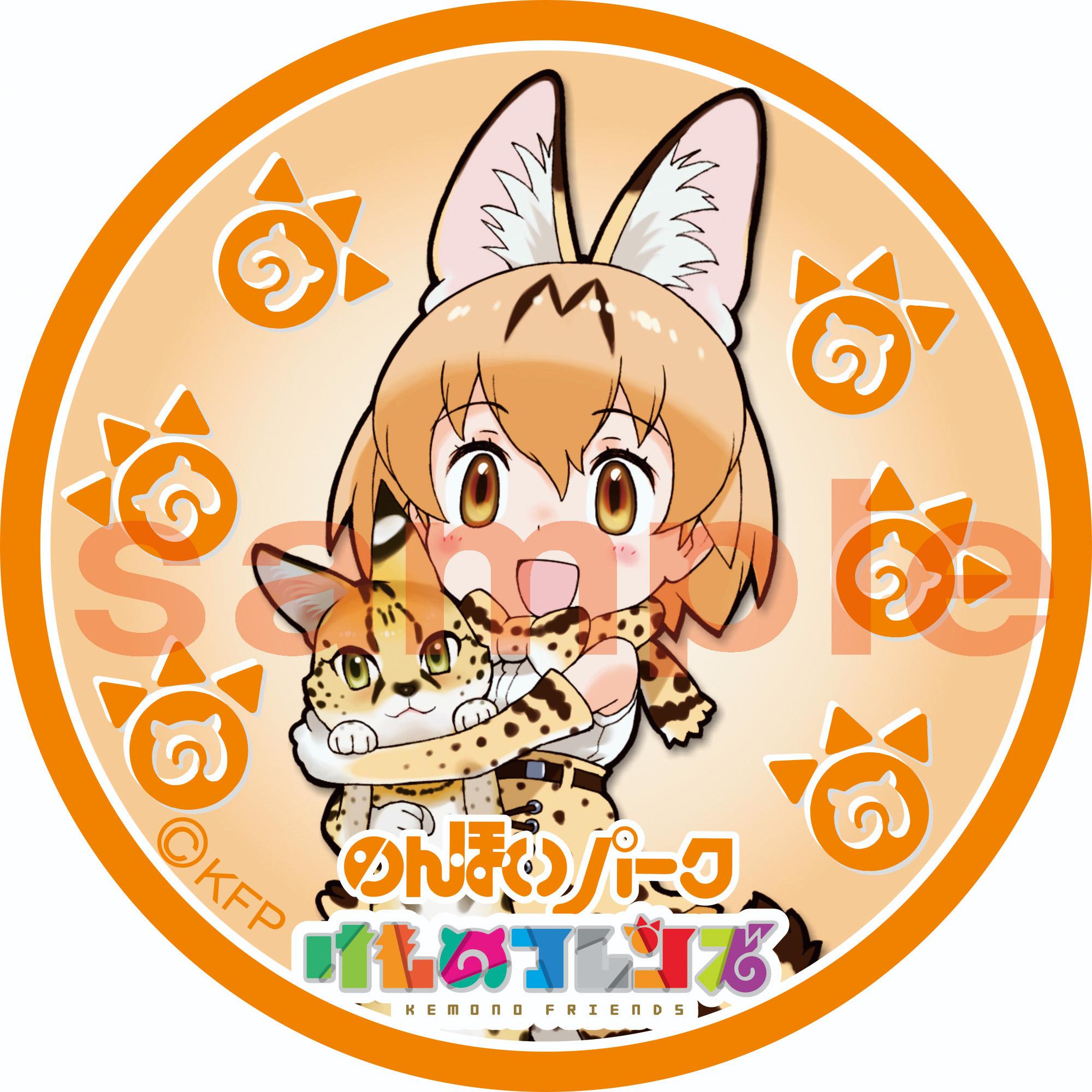 けもフレ×夏休み動物園コラボ第4弾!