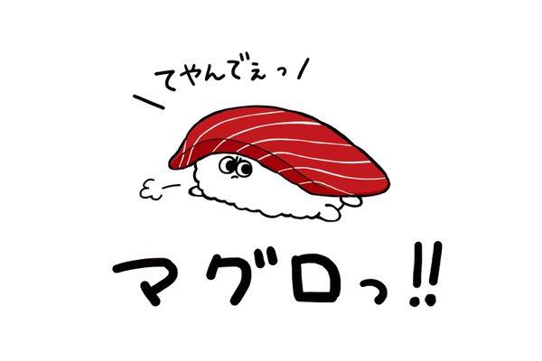 マグロっくん(時すでにお寿司。)