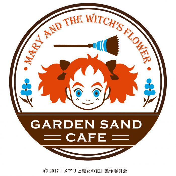 メアリと魔女の花 ガーデンサンドカフェOPEN!