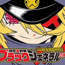 残念女幹部ブラックジェネラルさんタテアニメに登場!