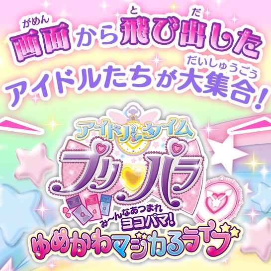 アイドルタイムプリパラみ~んなあつまれヨコパマ!ゆめかわマジカるライブ