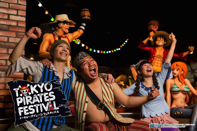 8月26日(土)は子ども無料DAY!東京ワンピースタワー・TOKYO PIRATES FESTIVAL開催中!