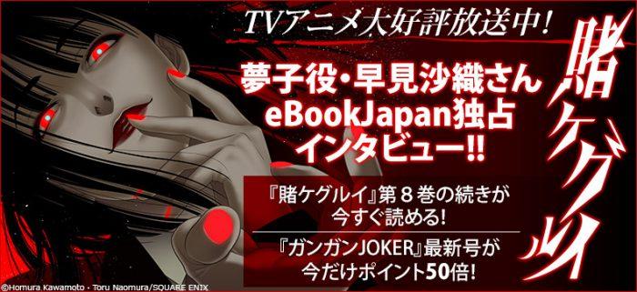 eBookJapanが『賭ケグルイ』特集ページを公開!早見沙織さんインタビュー記事も