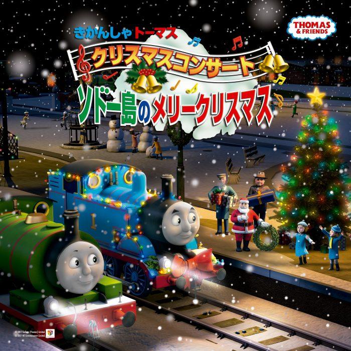 合言葉はメリークリスマス!トーマスのクリスマスコンサート開催決定!!