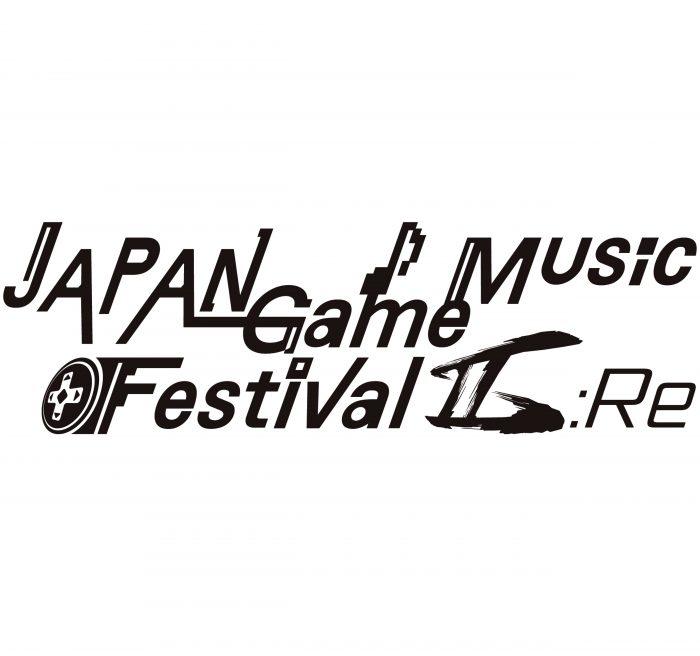 ゲームミュージックのお祭り「JAPAN Game Music FestivalⅡ:Re」開催決定!