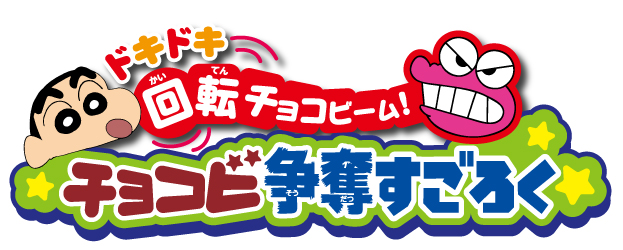 クレヨンしんちゃんのボードゲームが登場!「クレヨンしんちゃん ドキドキ回転チョコビーム!チョコビ争奪すごろく」