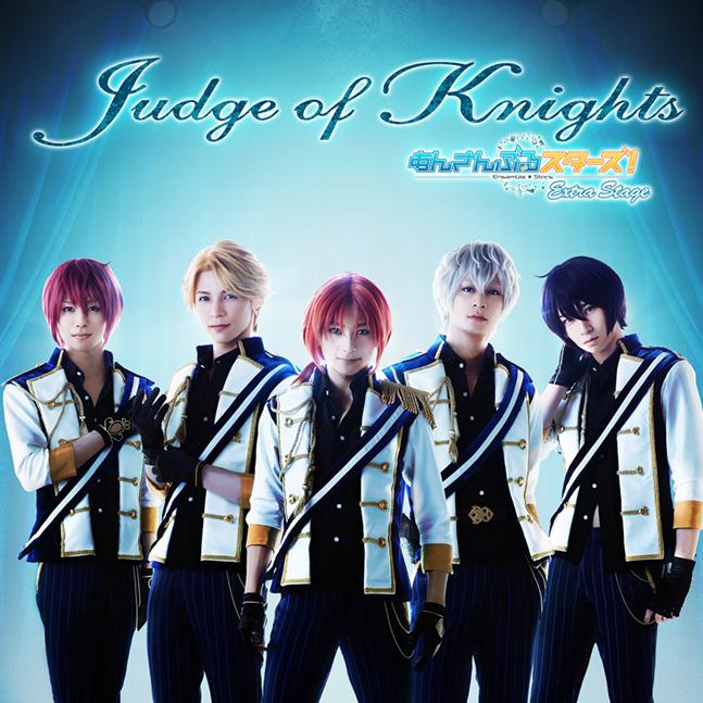 あんステ~Judge of Knights~千秋楽ライビュが決定!