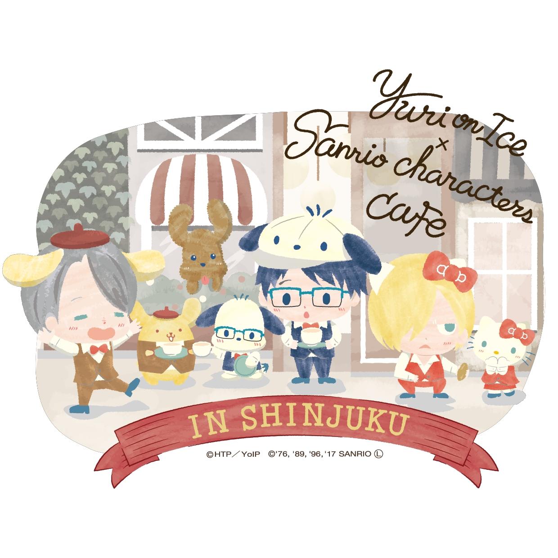 ユーリ!!! on ICE×サンリオ期間限定コラボカフェ登場!