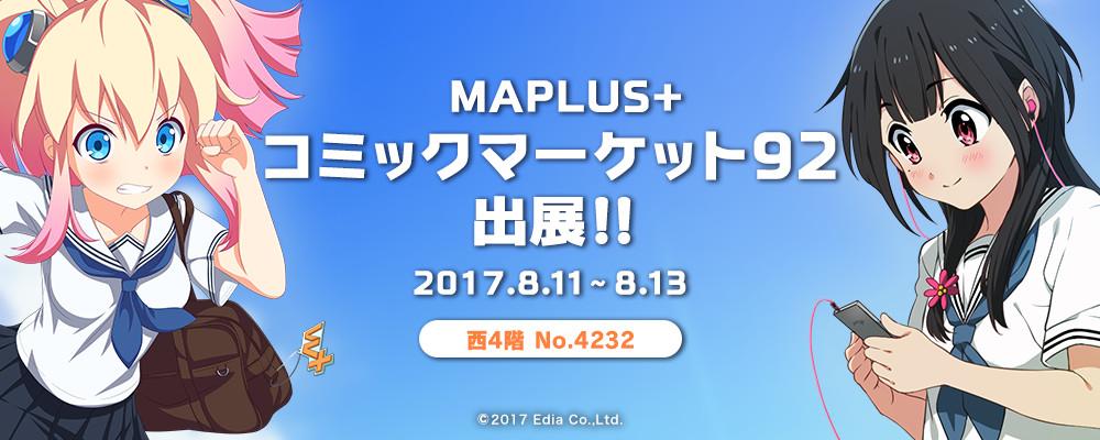 徒歩・カーナビアプリ『MAPLUS+』がコミケに登場!?