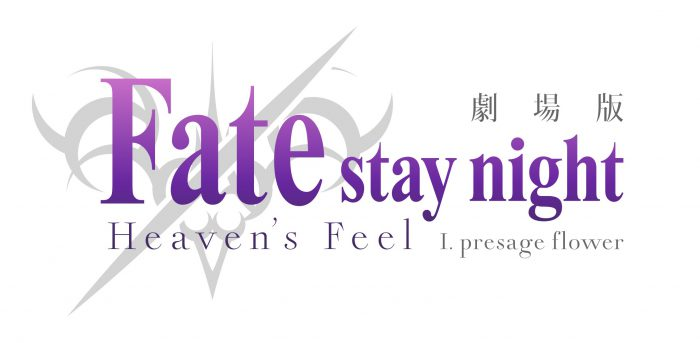 来月公開!劇場版『Fate/stay night[Heaven's Feel] I.presage flower』