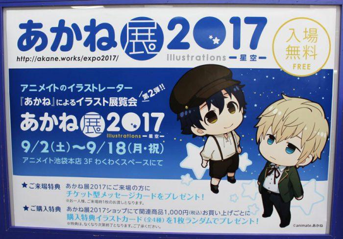 「あかね展2017」開催中!星空をテーマにしたオリジナルイラストに注目!!