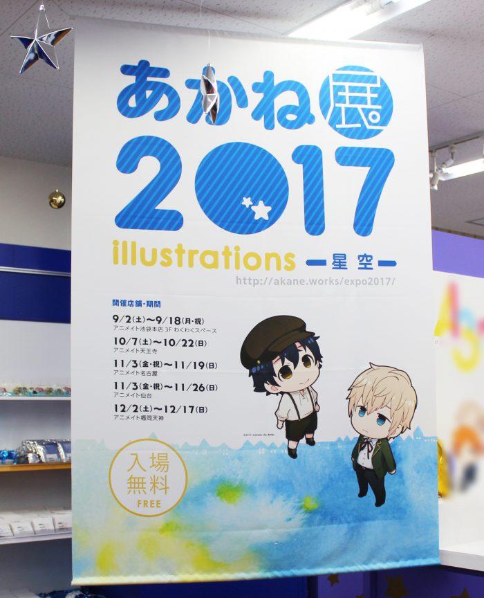 今年も好評開催の「あかね展2017」!池袋を皮切りに順次展開!!