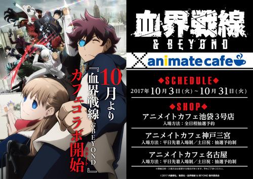 『血界戦線 & BEYOND』×「アニメイトカフェ」