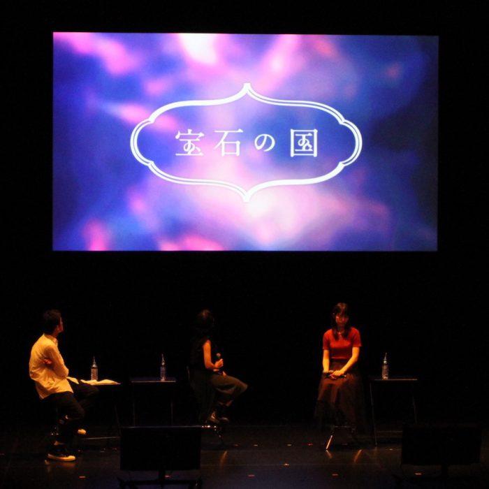 宝石の国 スペシャルトークショー in京まふ