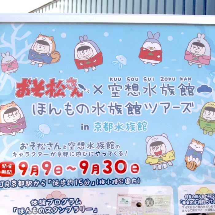 京都水族館でシェー!『おそ松さん』と『空想水族館』のコラボで大興奮!!