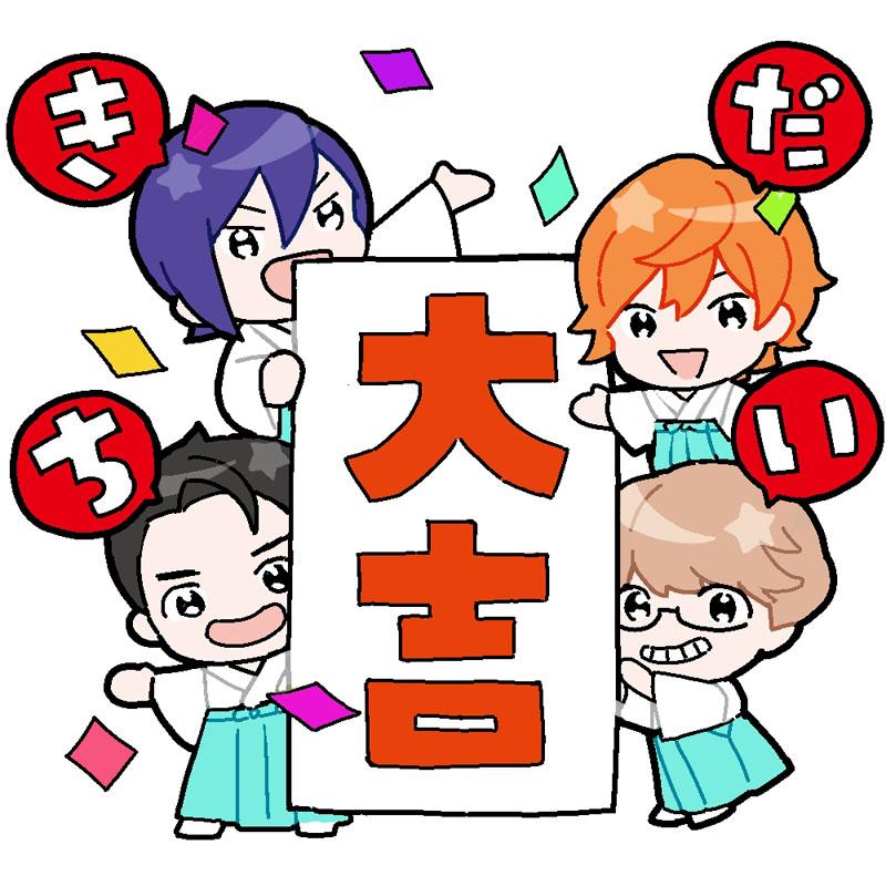 『おみくじ四兄弟』【ボイス付きLINEスタンプ】が発売中!