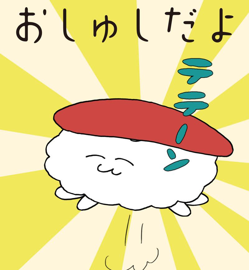 『おしゅしだよ』初アニメ化&キャスト発表