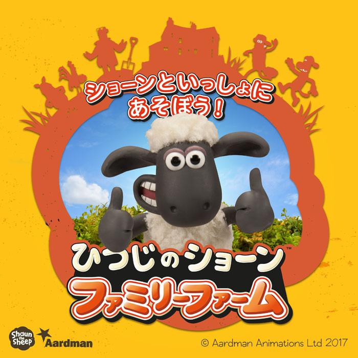 『ひつじのショーン ファミリーファーム』THE MALL仙台長町に登場!