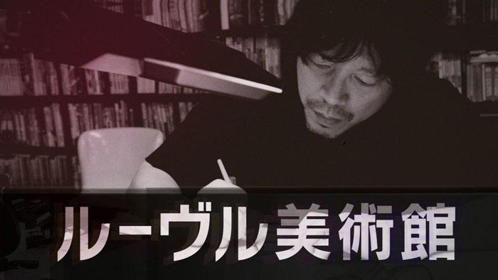 【浦沢直樹】待望の新連載『夢印-MUJIRUSHI-』世界最大級の美術館「ルーヴル美術館」との共同プロジェクト