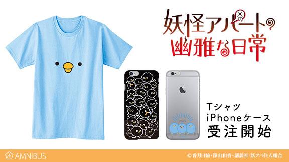 『妖怪アパートの幽雅な日常』オリジナルグッズの受注を開始!!