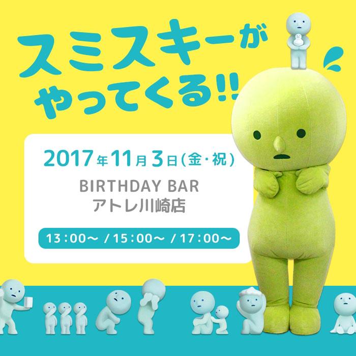 『スミスキー』が「BIRTHDAY BAR アトレ川崎店」にやってくる!